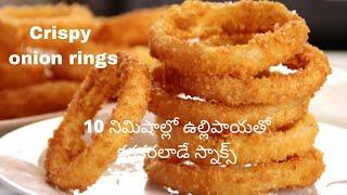 Crispy Onion rings ఉల్లిపాయ ని రింగు లాగా కట్ చేసి ఇలా స్నాక్స్ చేస్తే కరకరలాడుతూ సూపర్ గా ఉంటాయి