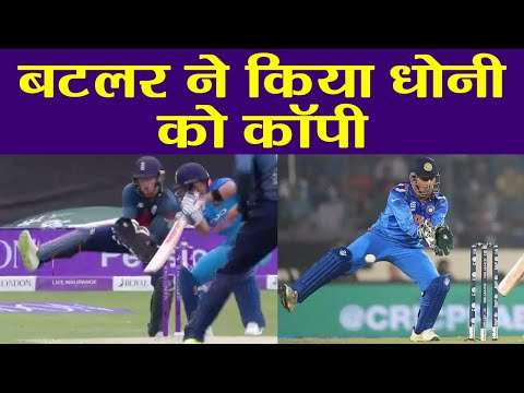 India vs England 3rd ODI: Jos Buttler Copies MS Dhoni Style Behind the Wicket|वनइंडिया हिंदी