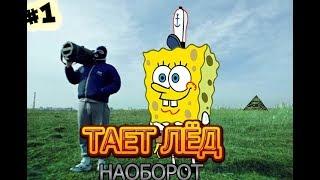 ПЕСНЯ НАОБОРОТ- Тает Лёд (Грибы)