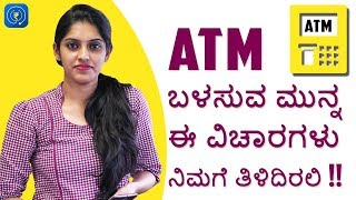 ATM - Lesser Known Uses of ATM