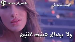 هيثم الشوملي يا جميل ازيك 2019 تحميل MP3