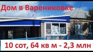 Продается дом в ст.  Варениковская