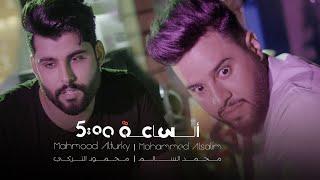 مازيكا محمود التركي ومحمد السالم - الساعة خمسة (حصرياً) | 2019 | (Mahmoud Turky & Mohamed Salem (Exclusive تحميل MP3