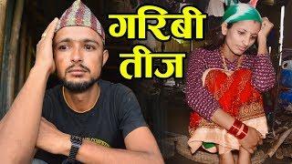 गरिबी तीज | Garibi Teej | New Nepali Sentimental Short Movie 2019 - 2076