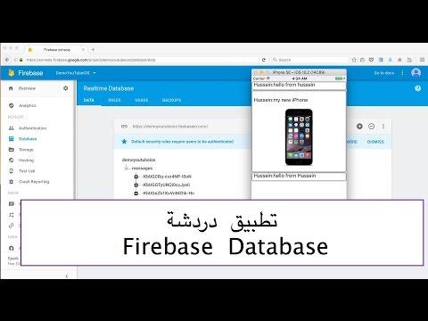 41- iOS|| Write to Firebase Database- تطبيق دردشة - استرجاع المراسلات