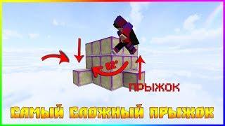 ТОП 10 САМЫХ СЛОЖНЫХ ПРЫЖКОВ В ПАРКУРЕ | Minecraft parkour