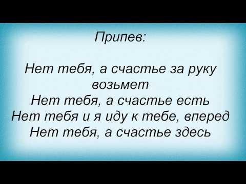 Песня счастье тебе желаю текст