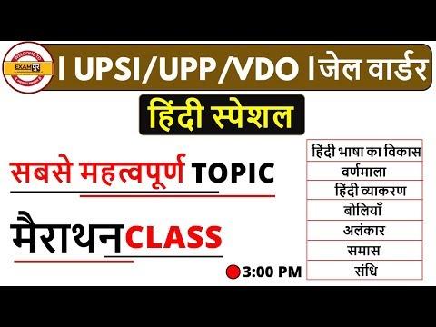 HINDI SPECIAL मैराथन CLASS    UPSI /UPP /JAIL WARDER /VDO    By Pradeep Sir