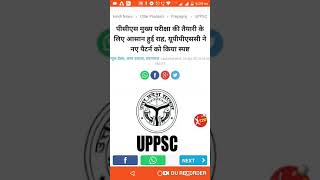 Uppsc k students k liye good news