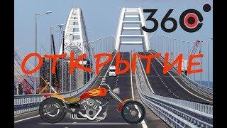 Открытие Крымского моста: панорама 360 градусов