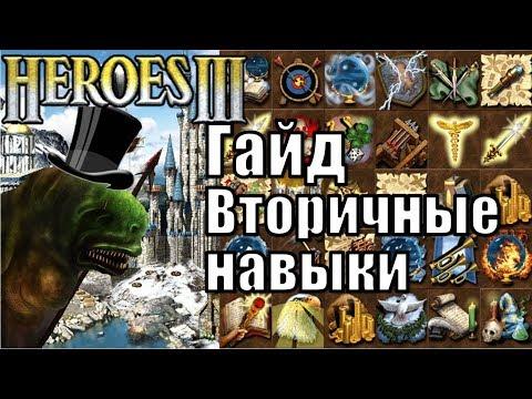 Герои магии и меча 4 игра в сети