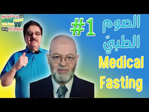 , title : 'Medical Fasting - EP 1 | with Dr.  Mahmoud Al-Barsha Cardiologist and medical fasting specialist