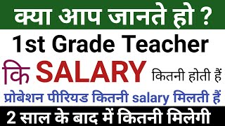 rpsc 1st grade salary | 1st grade salary in rajasthan | rpsc first grade teacher salary in rajasthan