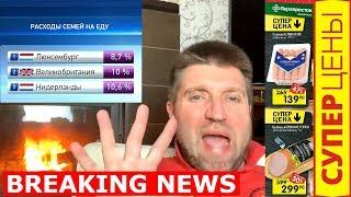 2/3 россиян экономят на еде. Рекордное падение иностранных инвестиций. Дмитрий Потапенко