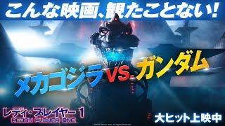 映画『レディ・プレイヤー1』日本限定スペシャル映像(メカゴジラ VS ガンダム編)大ヒット上映中
