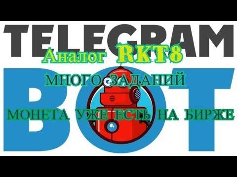 Telegram bot (Аналог RKT8) - МНОГО ЗАДАНИЙ, МОНЕТА УЖЕ ЕСТЬ НА БИРЖЕ