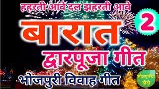 बारात के गीत | Barat | Dwarpooja | हहरती आवे दल झहरती आवे | Bhojpuri Traditional Famous Biyah geet - Download this Video in MP3, M4A, WEBM, MP4, 3GP