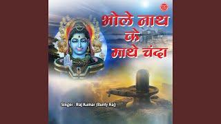 Bhole Nath Ke Maathe Chanda - YouTube