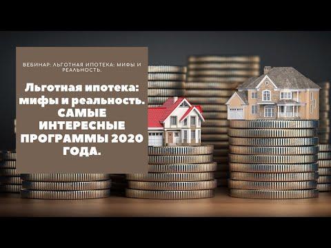 Льготная ипотека: мифы и реальность. САМЫЕ ИНТЕРЕСНЫЕ ПРОГРАММЫ 2020 ГОДА.