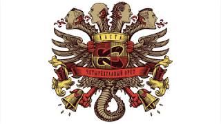 """Каста - Впередиидущий (official audio / альбом """"Четырёхглавый орёт"""")"""