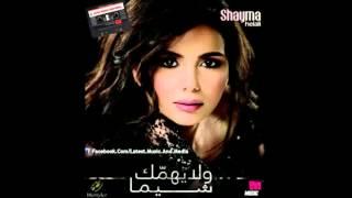 اغنية شيما هلالى - لا مو طبيعى | النسخة الاصلية تحميل MP3