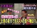乃木坂46 シンクロニシティ 6月23日個別握手会 秋元真夏レポ