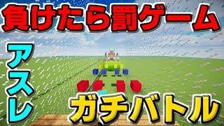 【マインクラフト】負けたら罰ゲーム!?よんぎがアスレでりもこんとガチバトル!!