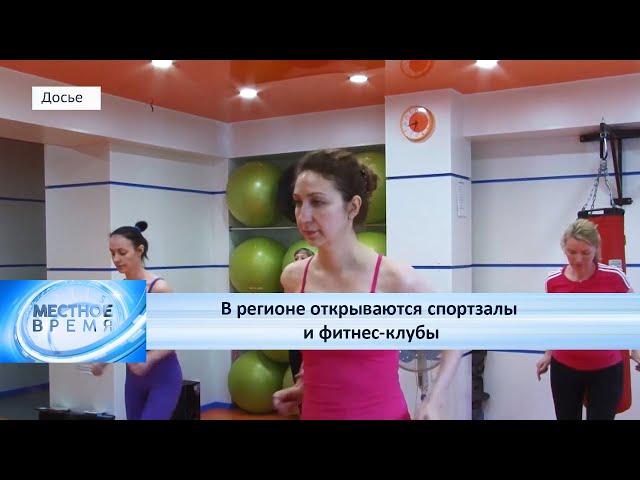 В регионе открываются спортзалы и фитнес-клубы