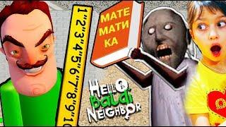 БАЛДИ стал СОСЕДОМ! GRANNY в шоке в Реальной жизни Baldi's Basics Hello Baldi Neighbor Валеришка