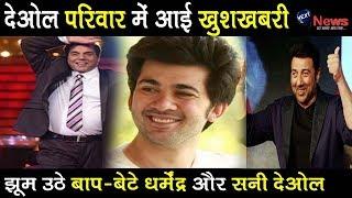 बेटे करण ने दी सनी देओल को बड़ी खुशखबरी, खुशी से झूम उठे धर्मेंद्र| Karan Deol Box Office Collection