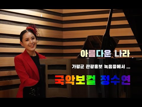 "[DailyBright] 국악보컬 정수연, ""아름다운 나라 """