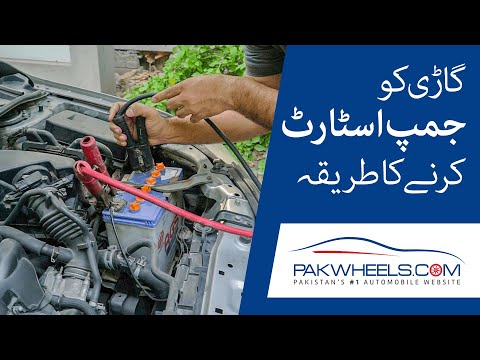 How to Jump Start A Car? | PakWheels Tips
