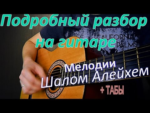 "Разбор на гитаре мелодии ""Шалом Алейхем"""