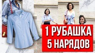 1 РУБАШКА - 5 НАРЯДОВ! СТИЛИЗУЕМ РУБАШКУ НА ВЕСНУ/ЛЕТО 2017!
