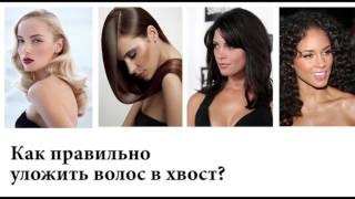 Обучение для парикмахеров.Как правильно ухаживать за волосом. Повседневная Fashion прическа.