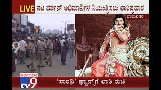 Cops Resort Lathi Charge On Darshan Fans Who Came To See Him In Ramanagara