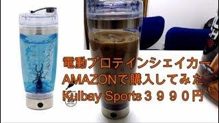 (youtube)電動プロテインシェイカー Kulbay Sports3990円をUPしました!