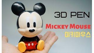 3D Pen - 디즈니 미키마우스 피규어 만들기 / Making Mickey Mouse Figure