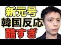 【令和】新元号に対する韓国の反応を韓国人が和訳!