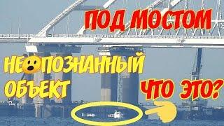 Крымский(август 2018)мост! Неопознанный объект около моста! Что это? Ж/Д мост какие изменения!
