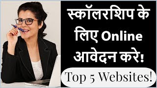 छात्रवृति सभी छात्रों के लिए Scholarship Options In India By Government Of India   Online आवेदन करे