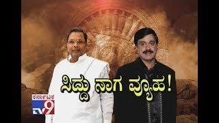 Siddu Naaga Vyuha: Sriramulu vs DK Shivakumar | Janardhan Reddy vs Siddaramaiah