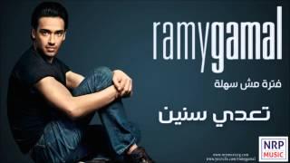 رامي جمال - تعدي سنين / Ramy Gamal - Teaddy Seneen تحميل MP3