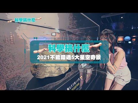 2021年必追!你不可不知的5大星空奇景!feat.臺北市立天文科學教育館【科學搞什麼】