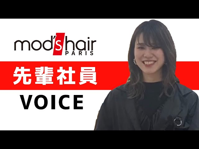 mod's hair(モッズ・ヘア) 新卒採用動画【社員インタビュー#1】