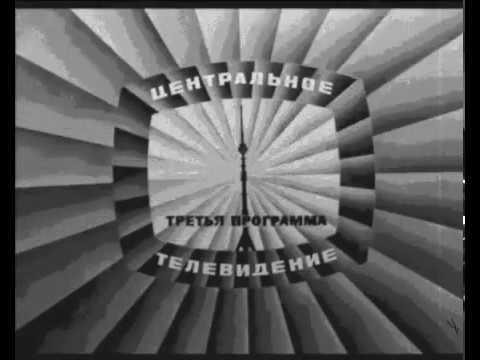 , title : 'Центральное телевидение СССР.Третья программа.Конец эфира в середине и конце 60-х годов.'