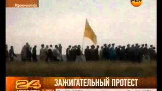 Народное восстание в Воронежской области