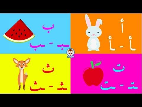 مواضع الحروف الهجائية - أول الكلمة - وسط الكلمة - أخر الكلمة | مع أمثلة وصور لكل حرف