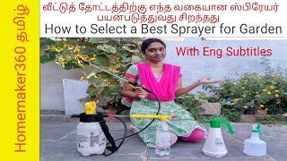 எந்த ஸ்பிரேயர் வீட்டுத்தோட்டத்திற்கு சிறந்தது  | How to Select Best Sprayer for Gardening