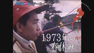 1973年 春休み【なつかしが】